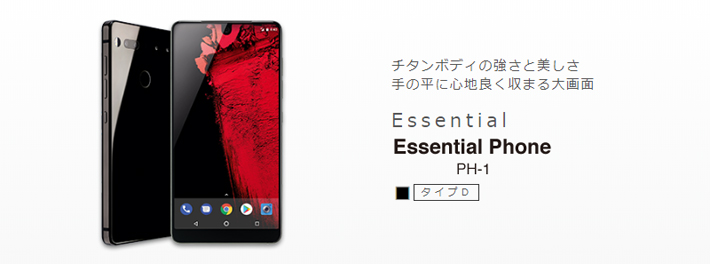 IIJmioで販売するEssential Phone