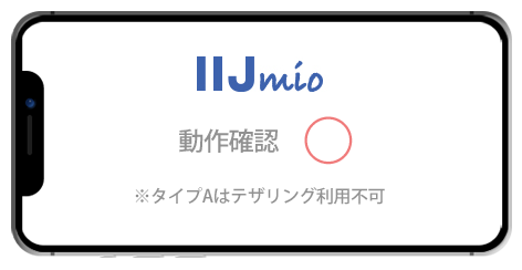 IIJmioのiPhone XS / XS MAXの動作確認状況