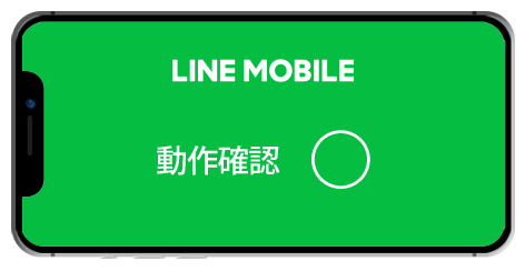 LINE mobileのiPhone XS、iPhone XS MAXの動作確認状況