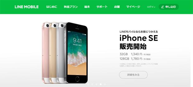 LINE mobileのソフトバンク回線サービス