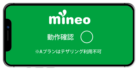 mineo(マイネオ)のiPhone XS / XS MAXの動作確認状況