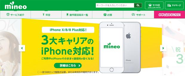 mineoのソフトバンク網サービス「Sプラン」