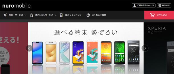 nuro mobileのソフトバンク回線サービス