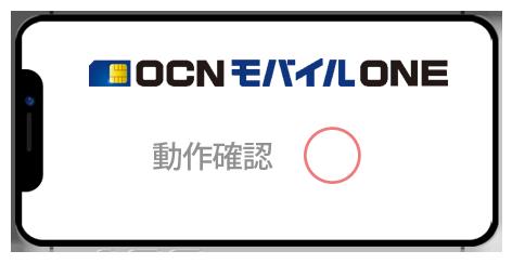 OCNモバイルONEのiPhone XS / XS MAXの動作確認状況