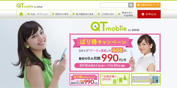 QT mobileのソフトバンク回線サービス