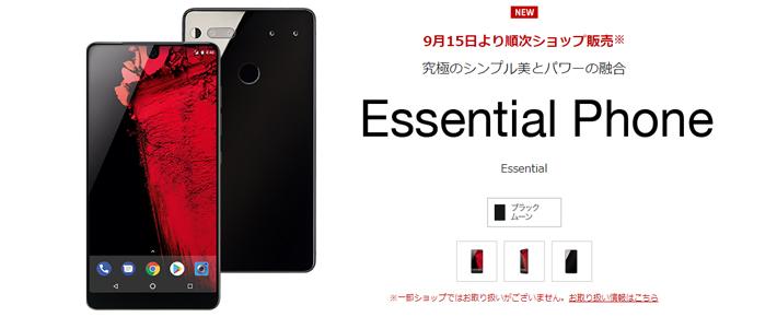 楽天モバイルで販売するEssential Phone