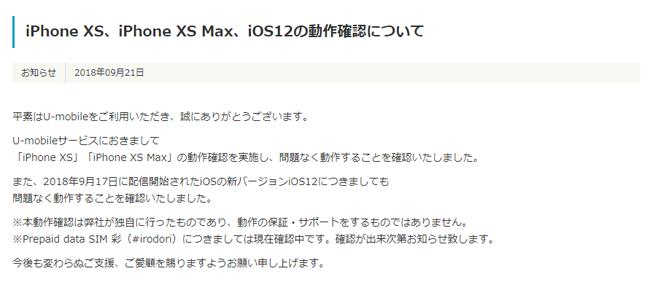 U-mobileのiPhone XS、iPhone XS MAXの動作確認状況