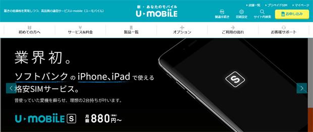 U-mobileのソフトバンク回線サービス「U-mobile S」