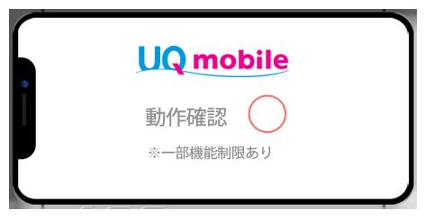 UQ mobileのiPhone XS動作確認状況