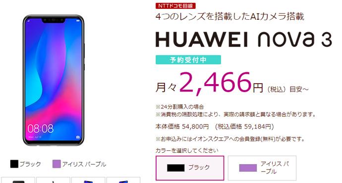 イオンモバイルで購入できるHUAWEI nova 3