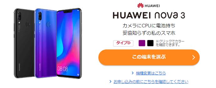 BIGLOBEモバイルで購入できるHUAWEI nova 3
