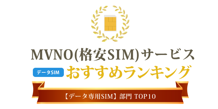 MVNO(格安SIM)おすすめランキング【データSIM】