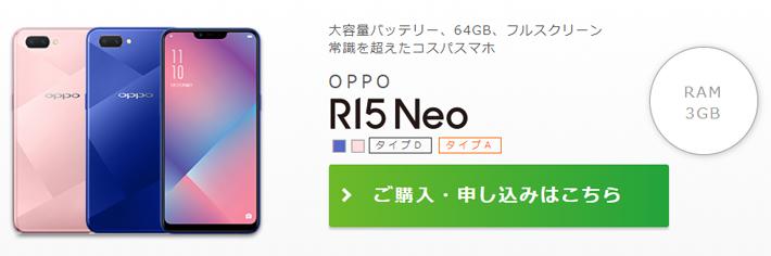 IIJmioで購入できるR15 NEO