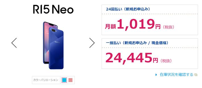 NifMoで購入できるR15 NEO