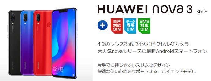 OCNモバイルONEで購入できるHUAWEI nova 3