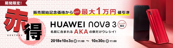 最大1万円割引の「赤得」キャンペーン