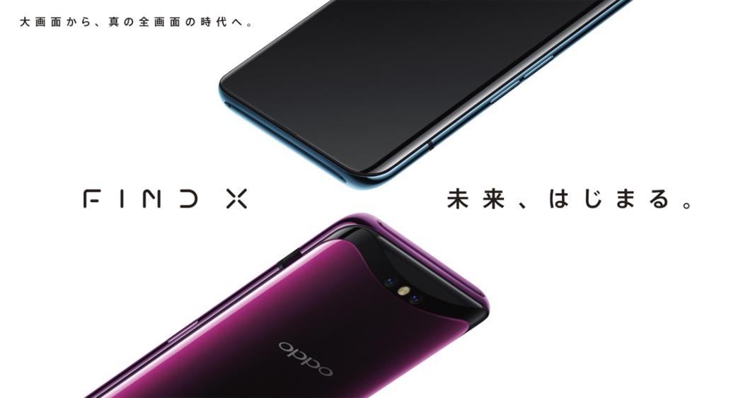 OPPOのSIMフリースマートフォン