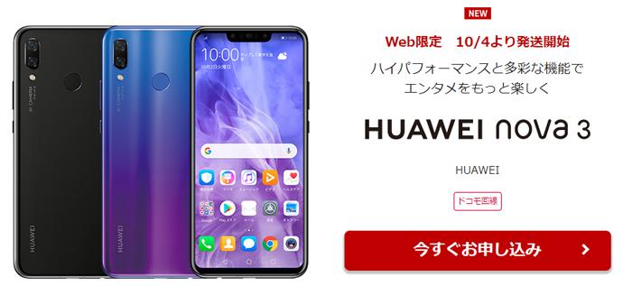 楽天モバイルで購入できるHUAWEI nova 3