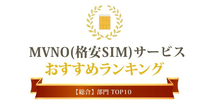 MVNO(格安SIM)おすすめランキング【総合】