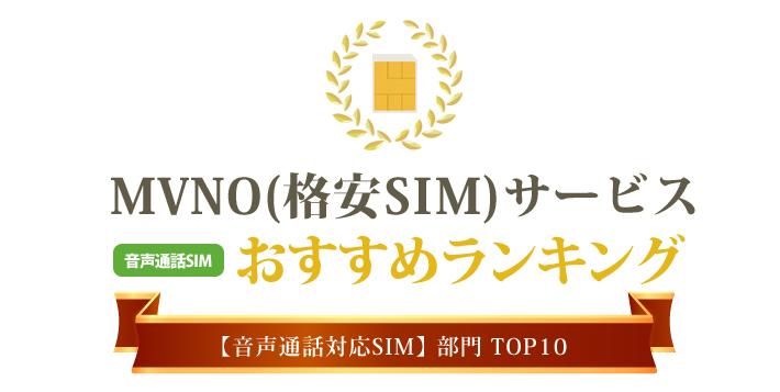 音声通話SIMのおすすめMVNO(格安SIM)ランキング