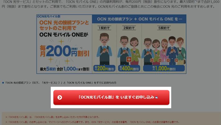 OCN光モバイル割のページにアクセスして申し込み手続きへ