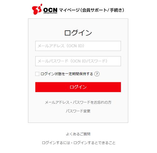 OCNモバイルONEのログイン画面