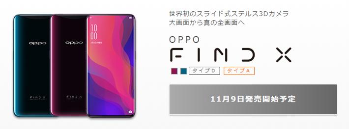 IIJmioで購入できるOPPO Find X