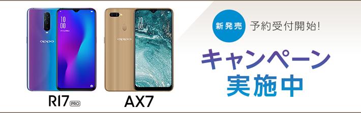 楽天モバイルのAX7キャンペーン
