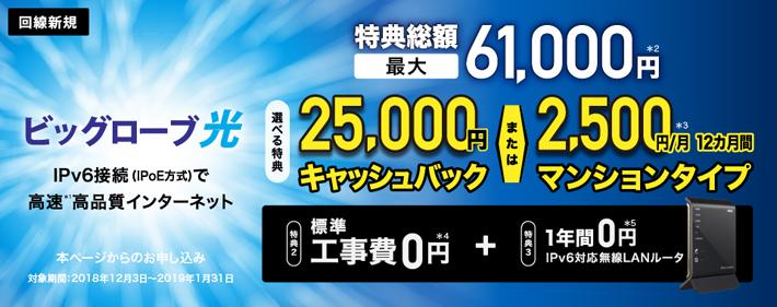 BIGLOBE光の総額最大61,000円の3大特典キャンペーン