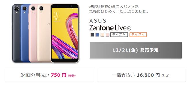 IIJmioで販売するZenFone Live(L1)