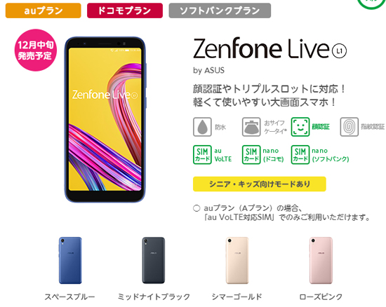 mineoで販売するZenFone Live (L1)の価格