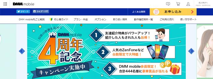 安い料金で利用したい人はDMM mobileがおすすめ
