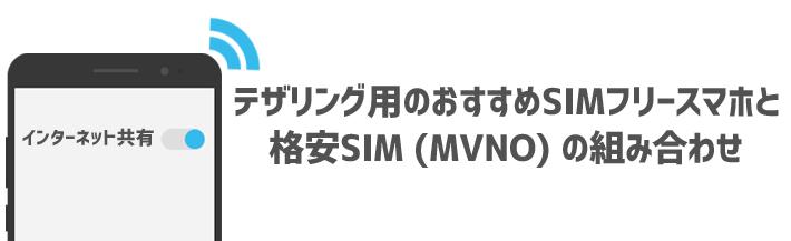 テザリング用のおすすめSIMフリースマホと格安SIMの組み合わせ